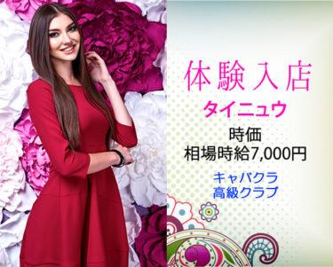 【体験入店】 六本木 キャバクラ クラブ